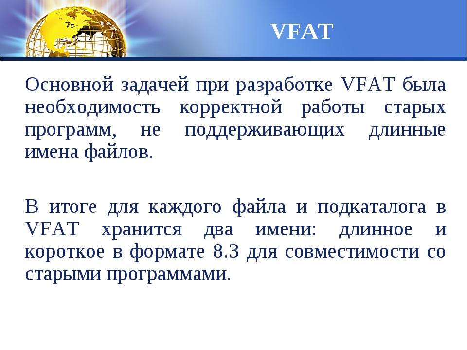 Основной задачей при разработке VFAT была необходимость корректной работы ста...