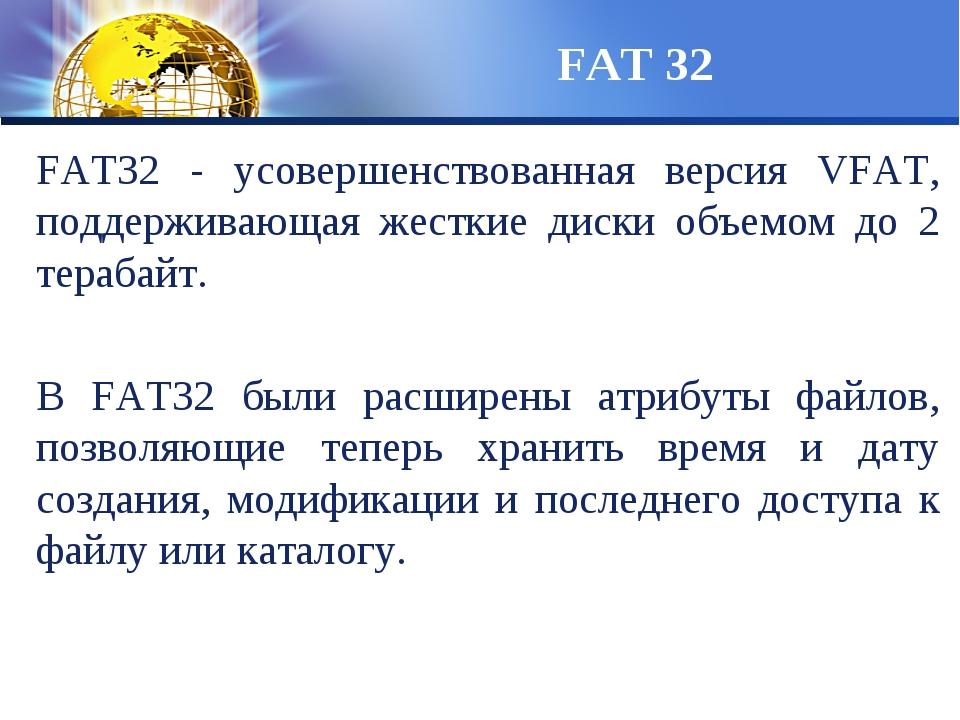 FAT32 - усовершенствованная версия VFAT, поддерживающая жесткие диски объемом...