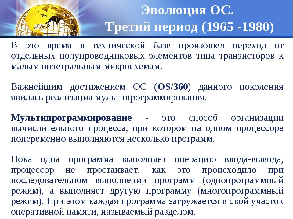 Эволюция ОС. Третий период (1965 -1980) В это время в технической базе произо...