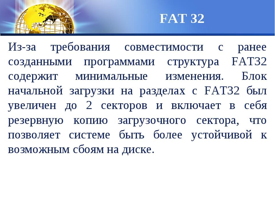 Из-за требования совместимости с ранее созданными программами структура FAT32...