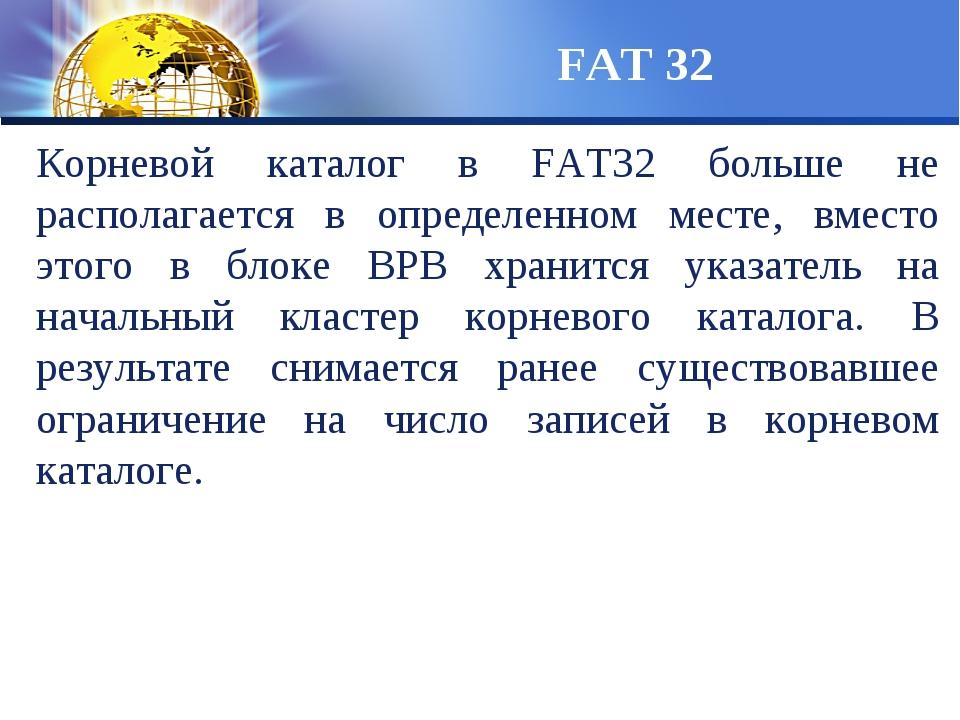 Корневой каталог в FAT32 больше не располагается в определенном месте, вместо...