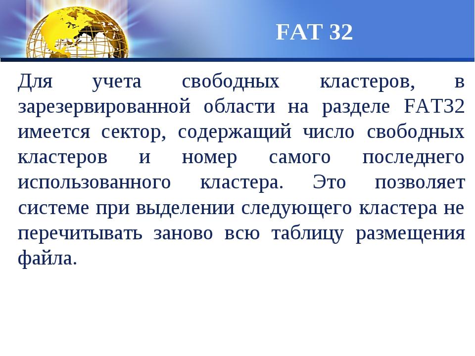 Для учета свободных кластеров, в зарезервированной области на разделе FAT32 и...