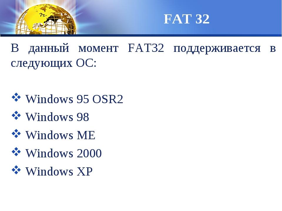 В данный момент FAT32 поддерживается в следующих ОС: Windows 95 OSR2 Windows...
