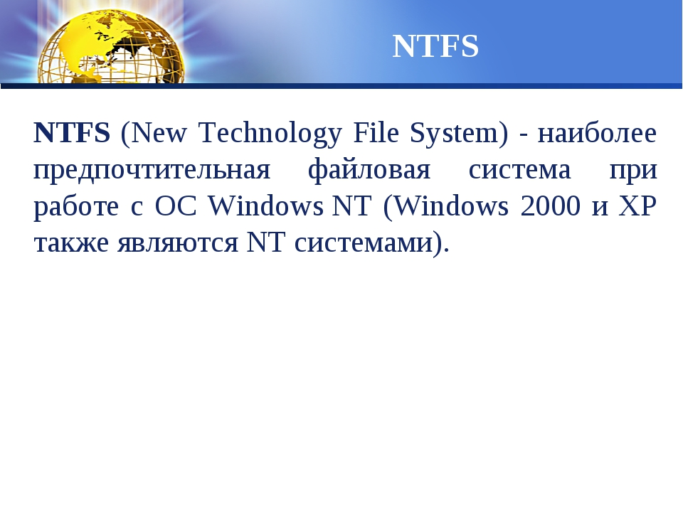 NTFS (New Technology File System) - наиболее предпочтительная файловая систем...