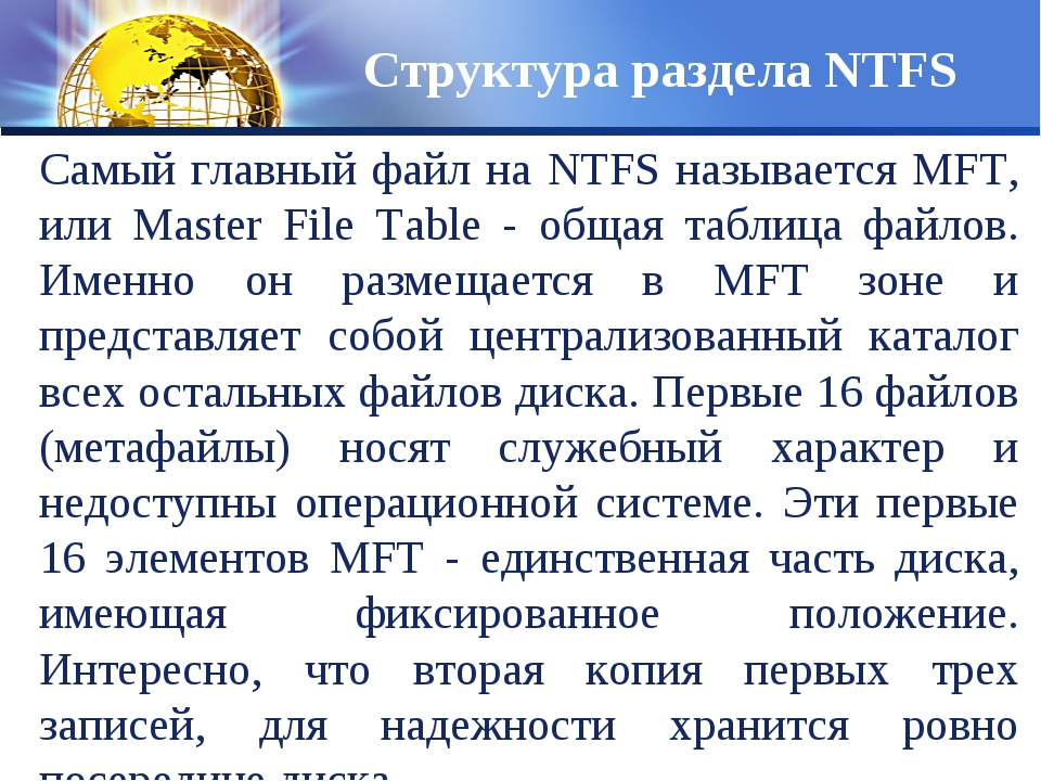 Самый главный файл на NTFS называется MFT, или Master File Table - общая табл...