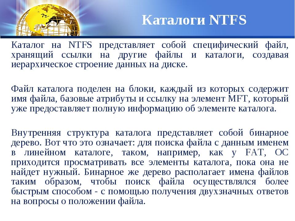 Каталог на NTFS представляет собой специфический файл, хранящий ссылки на дру...
