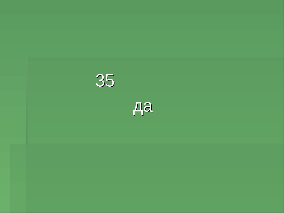 35			 		да