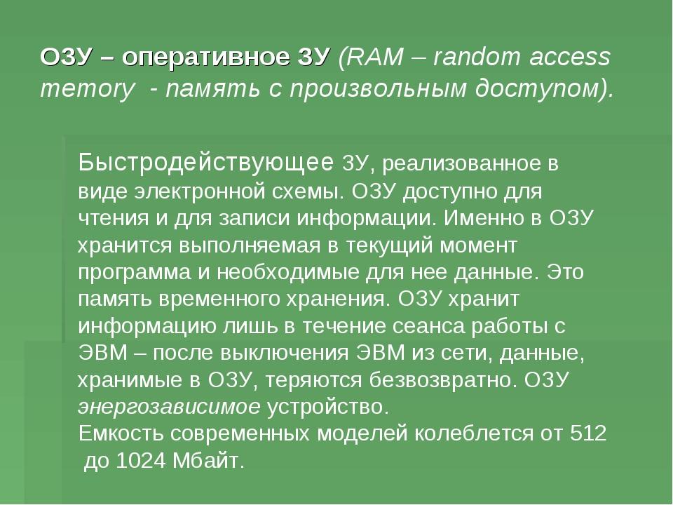 ОЗУ – оперативное ЗУ (RAM – random access memory - память с произвольным дост...