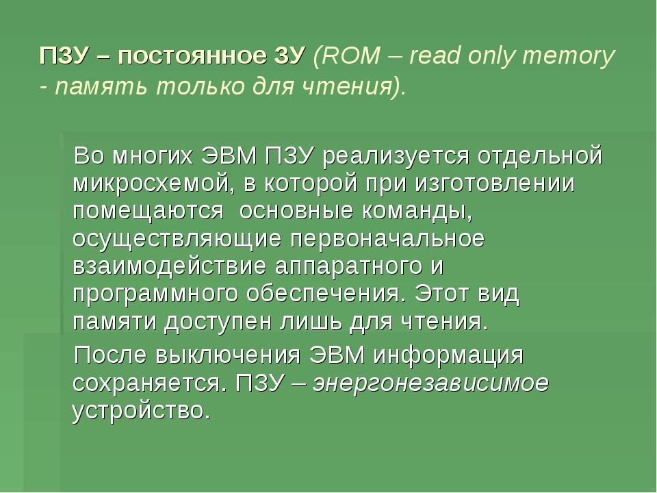 ПЗУ – постоянное ЗУ (ROM – read only memory - память только для чтения). Во м...