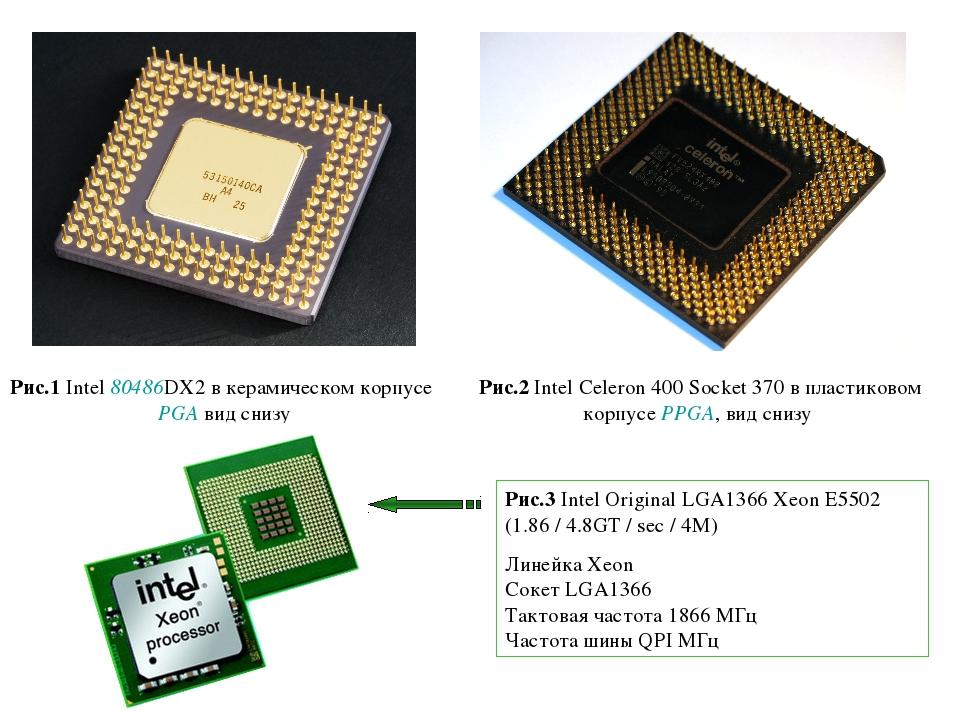 Рис.1 Intel 80486DX2 в керамическом корпусе PGA вид снизу Рис.2 Intel Celeron...