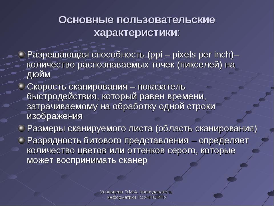 Усольцева Э.М-А. преподаватель информатики ГОУНПО КПУ Разрешающая способность...