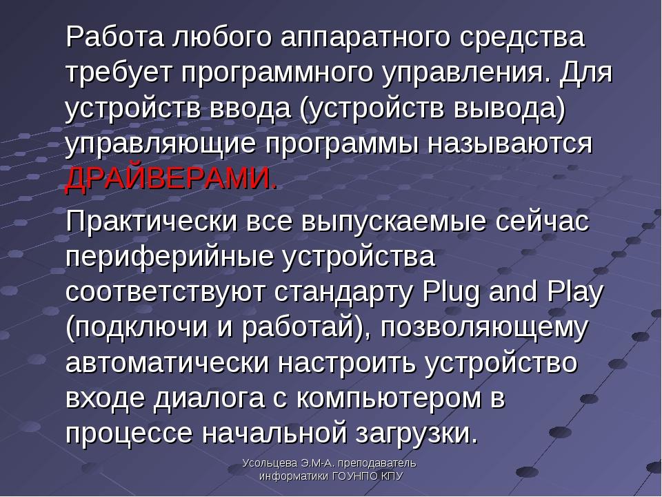 Усольцева Э.М-А. преподаватель информатики ГОУНПО КПУ Работа любого аппаратн...