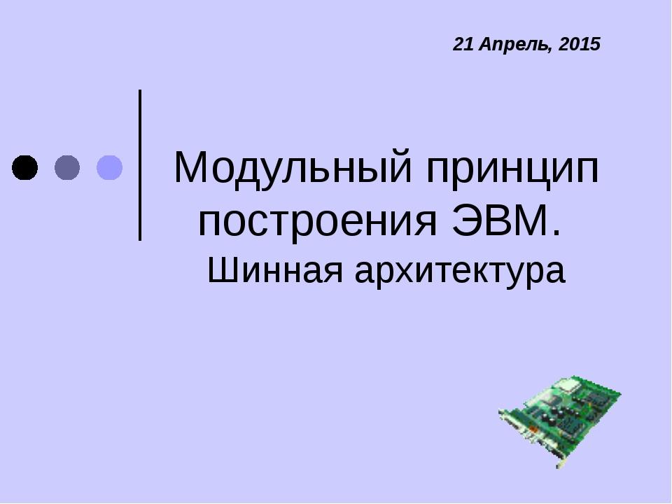 Модульный принцип построения ЭВМ. Шинная архитектура *