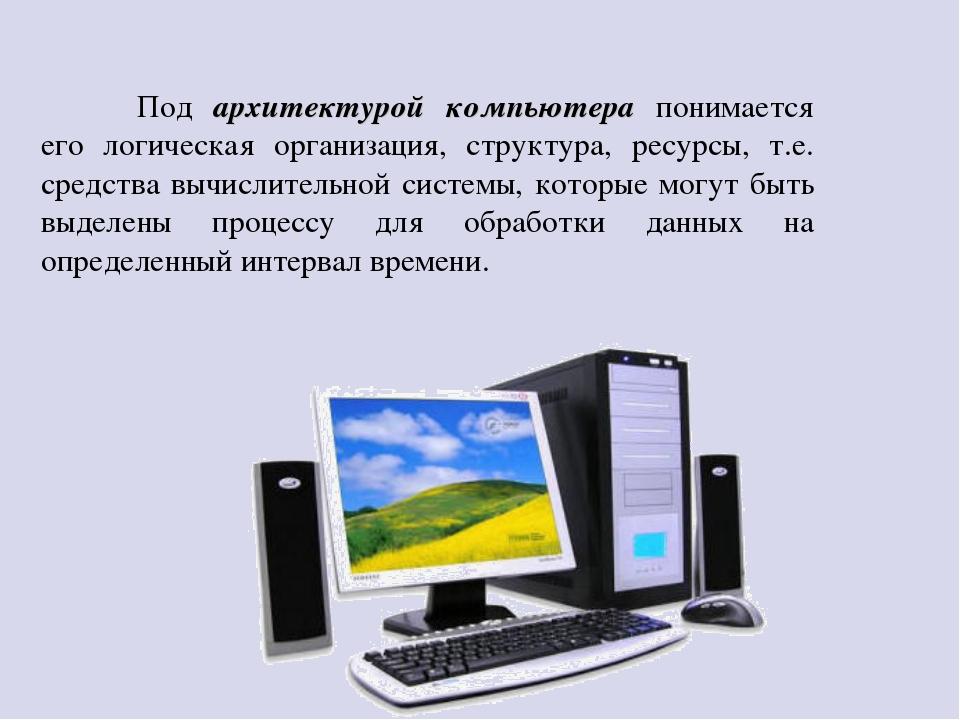 Под архитектурой компьютера понимается его логическая организация, структура...