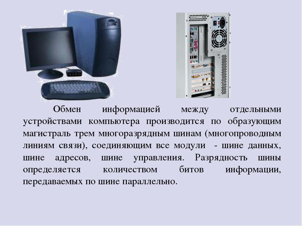 Обмен информацией между отдельными устройствами компьютера производится по о...