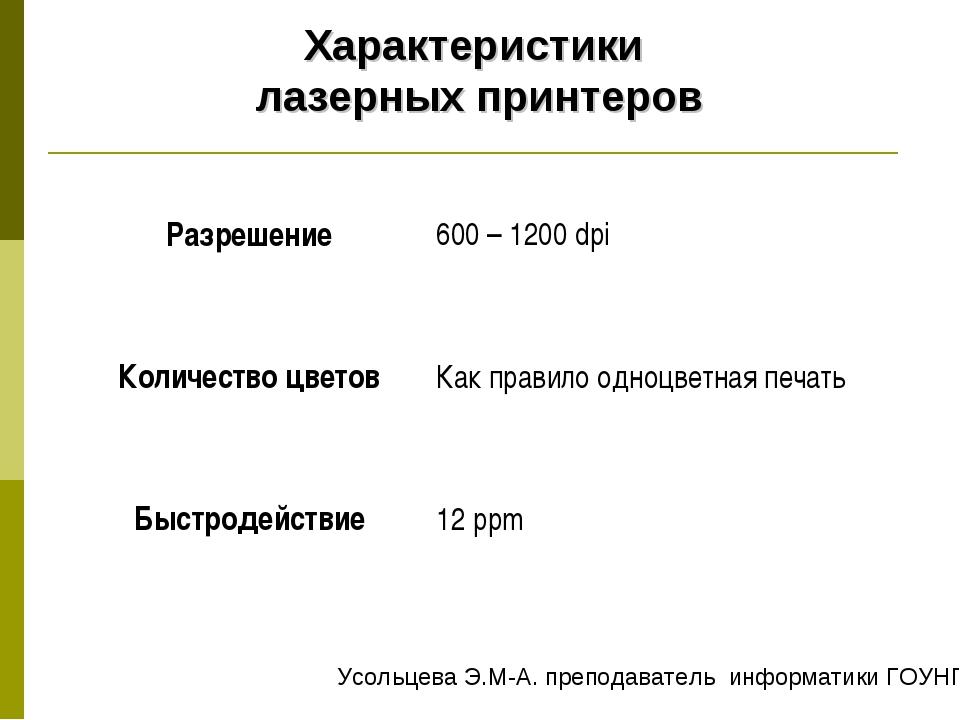 Характеристики лазерных принтеров Разрешение600 – 1200 dpi Количество цветов...