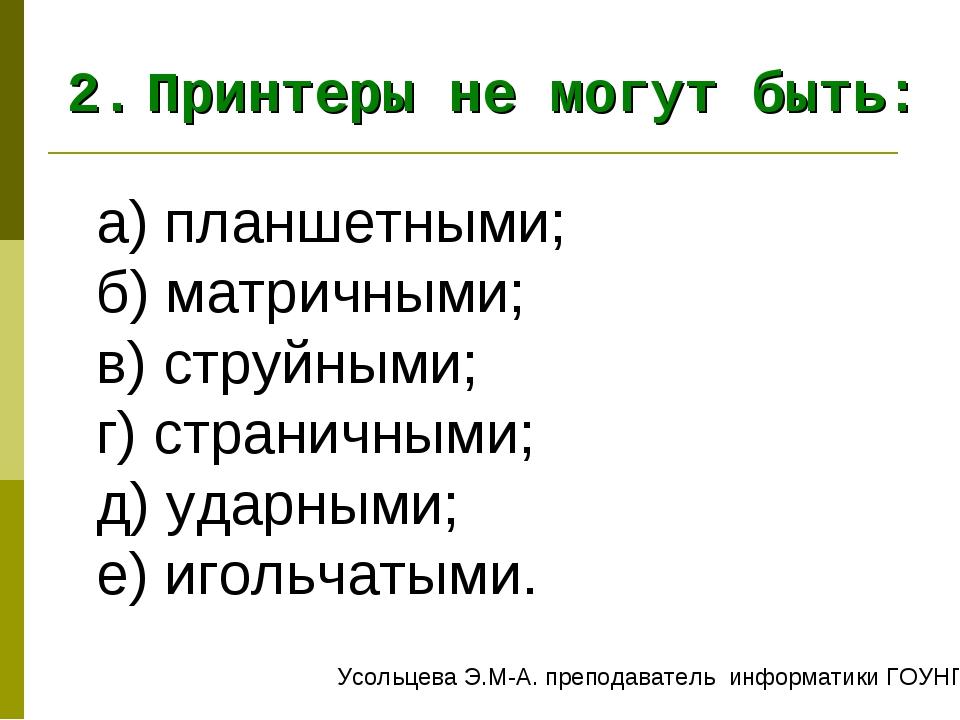 а) планшетными; б) матричными; в) струйными; г) страничными; д) ударными; е)...
