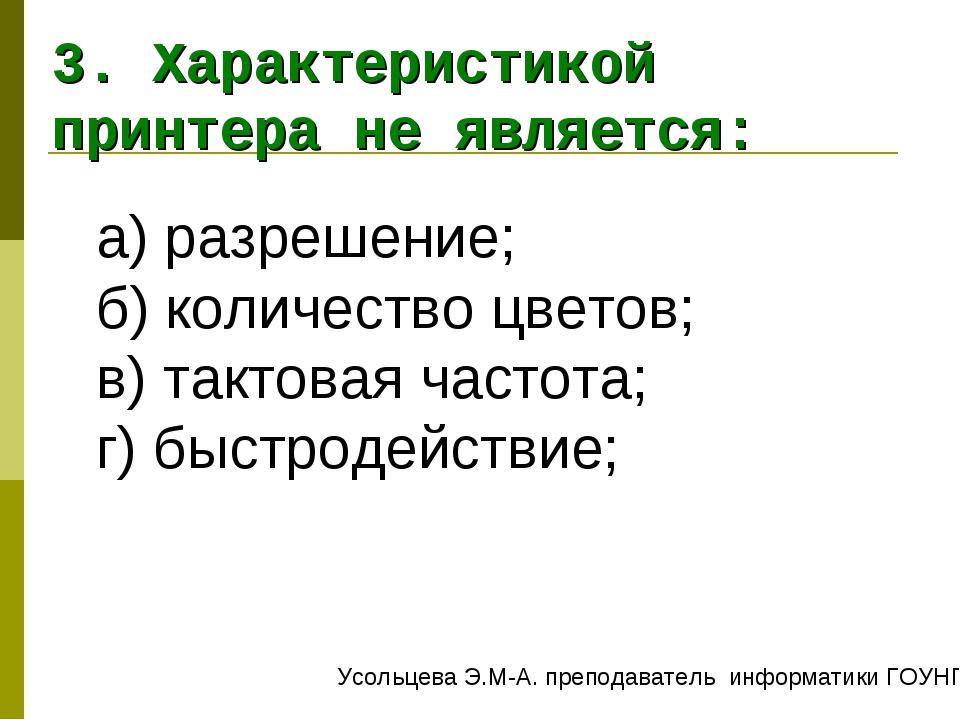 а) разрешение; б) количество цветов; в) тактовая частота; г) быстродействие;...