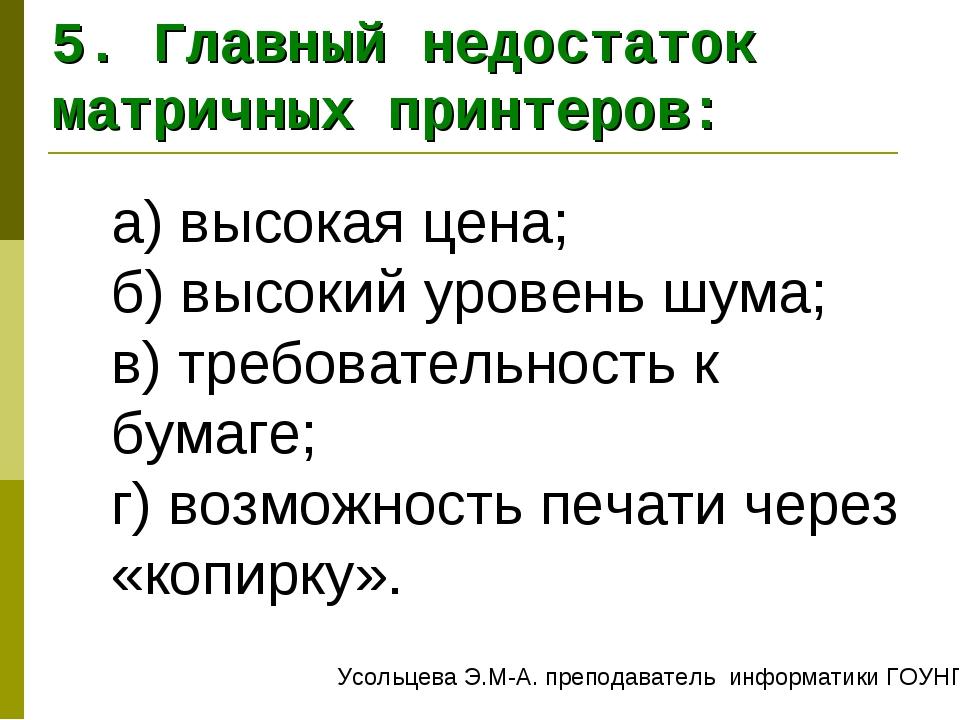 а) высокая цена; б) высокий уровень шума; в) требовательность к бумаге; г) во...