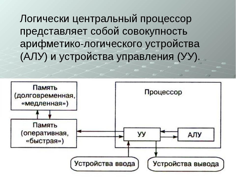 Логически центральный процессор представляет собой совокупность арифметико-ло...