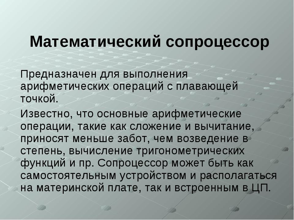Математический сопроцессор Предназначен для выполнения арифметических операци...