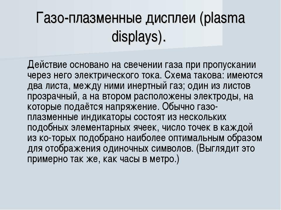 Газо-плазменные дисплеи (plasma displays). Действие основано на свечении газ...
