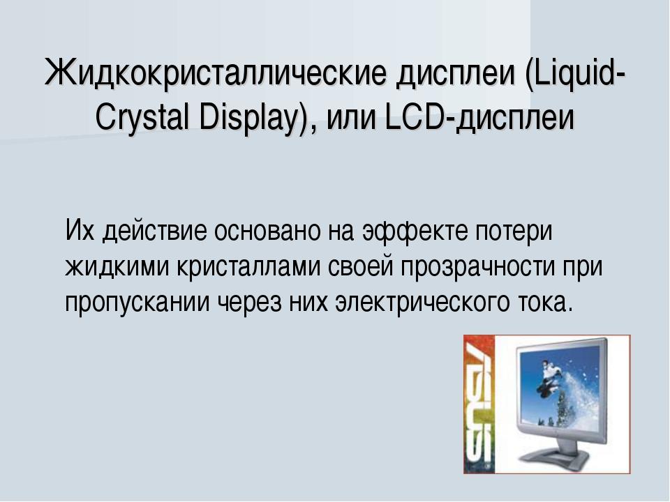 Жидкокристаллические дисплеи (Liquid-Crystal Display), или LCD-дисплеи Их де...
