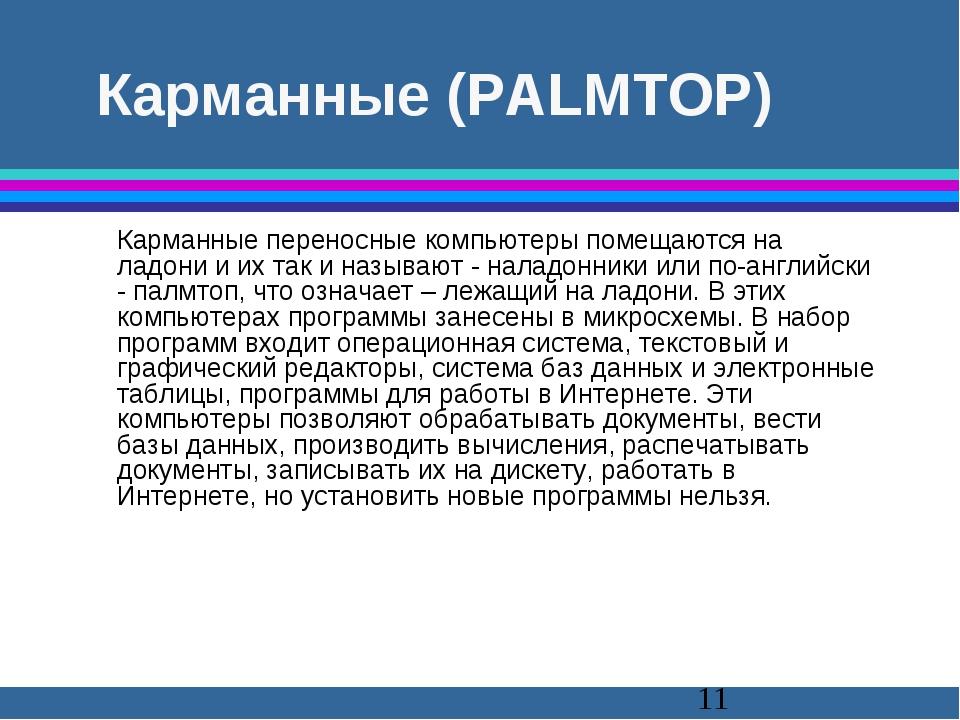 Карманные (PALMTOP) Карманные переносные компьютеры помещаются на ладони и...