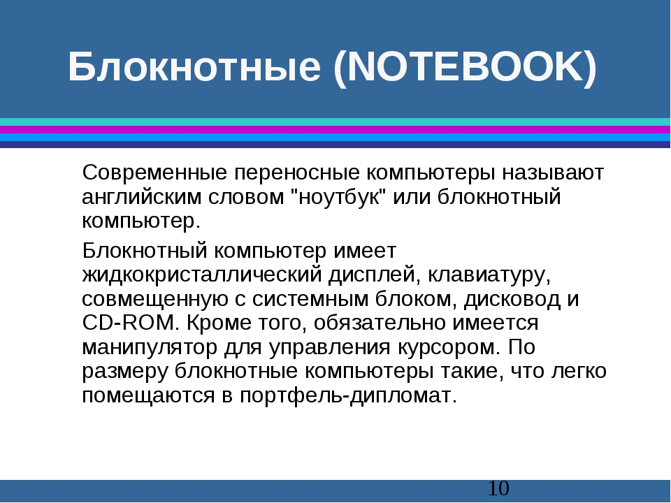 Блокнотные (NOTEBOOK) Современные переносные компьютеры называют английски...