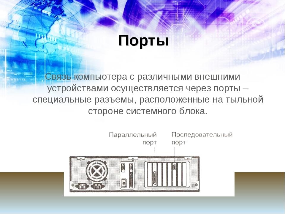 Порты Связь компьютера с различными внешними устройствами осуществляется чере...