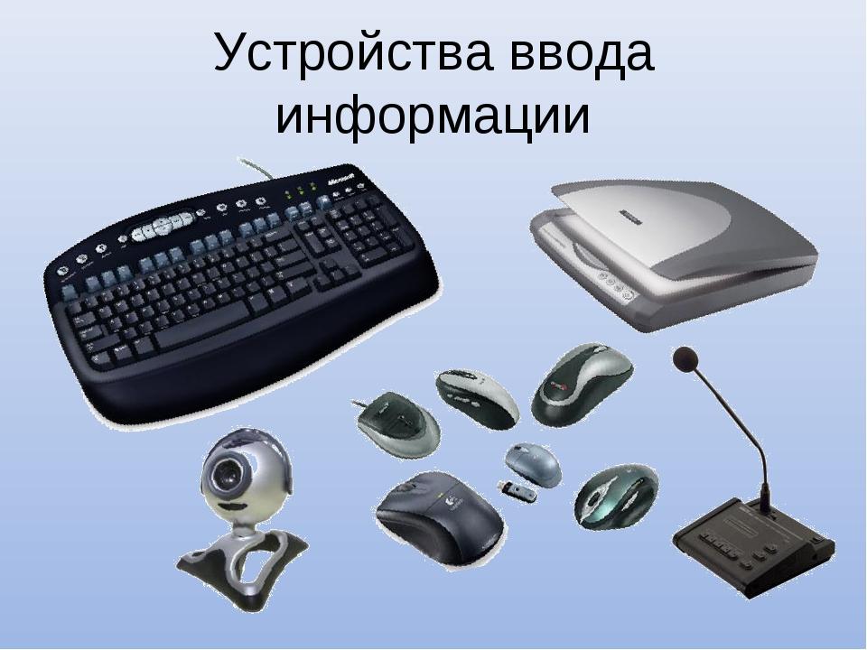 Доклад по информатике на тему устройство ввода информации 7388