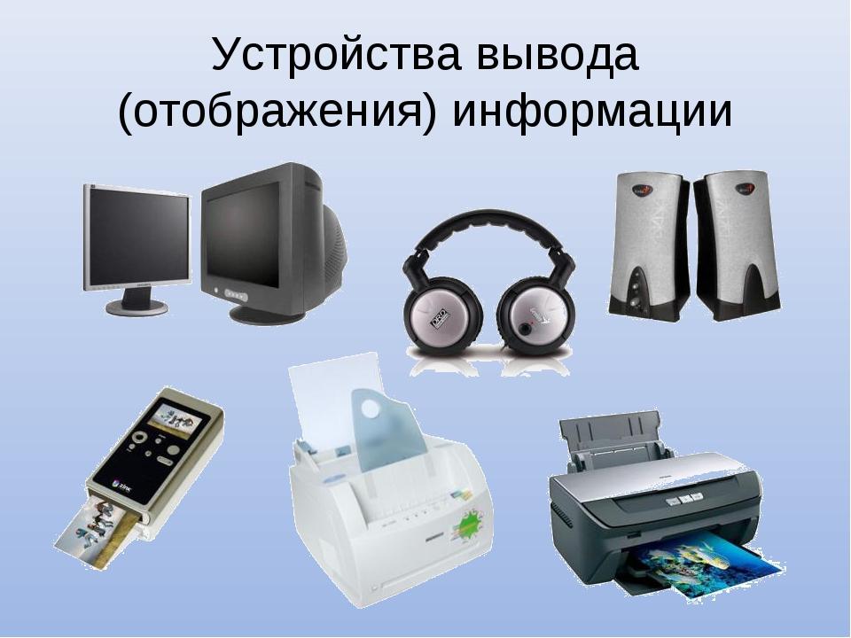 Устройства вывода (отображения) информации