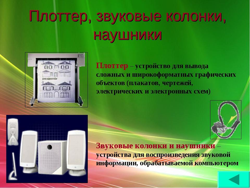 Плоттер, звуковые колонки, наушники Плоттер – устройство для вывода сложных и...