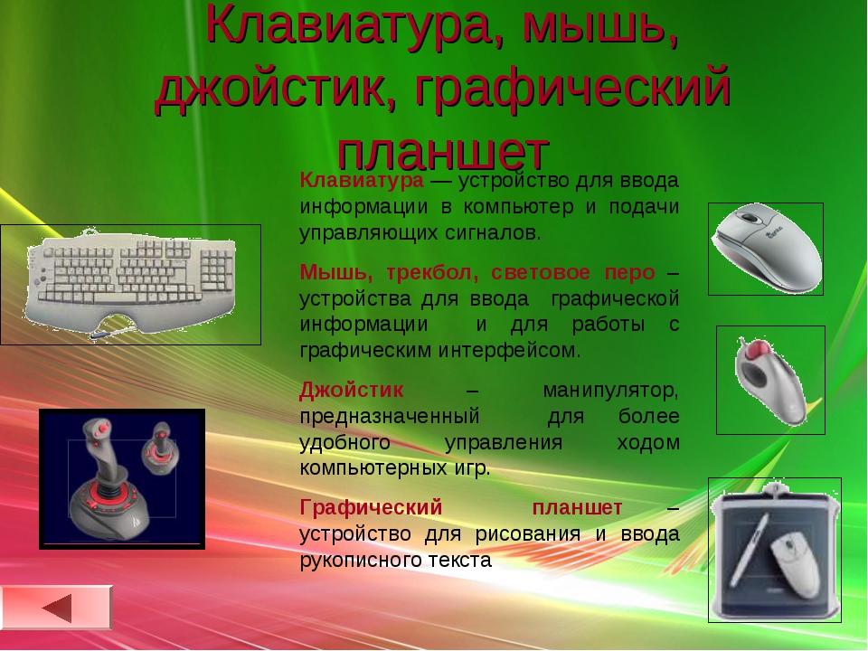 Клавиатура, мышь, джойстик, графический планшет Клавиатура — устройство для в...