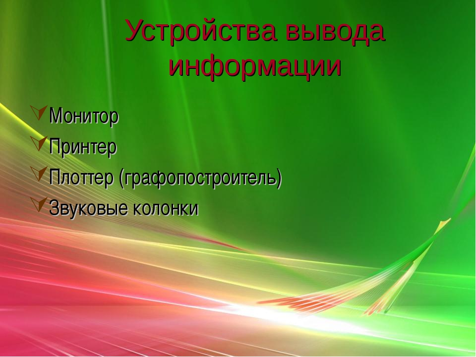 Устройства вывода информации Монитор Принтер Плоттер (графопостроитель) Звуко...