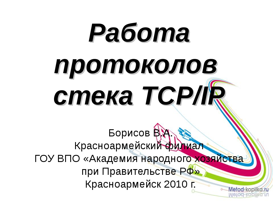 Работа протоколов стека TCP/IP Борисов В.А. Красноармейский филиал ГОУ ВПО «А...