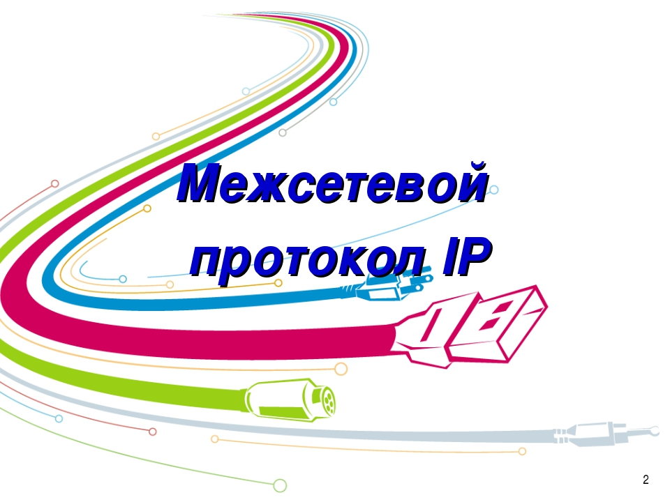 * Межсетевой протокол IP