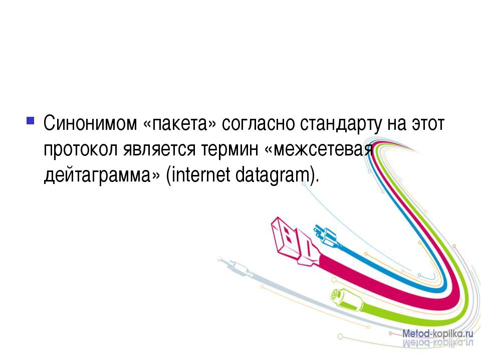 Синонимом «пакета» согласно стандарту на этот протокол является термин «межсе...