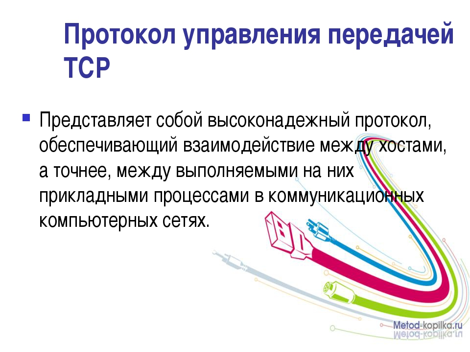 Протокол управления передачей TCP Представляет собой высоконадежный протокол,...