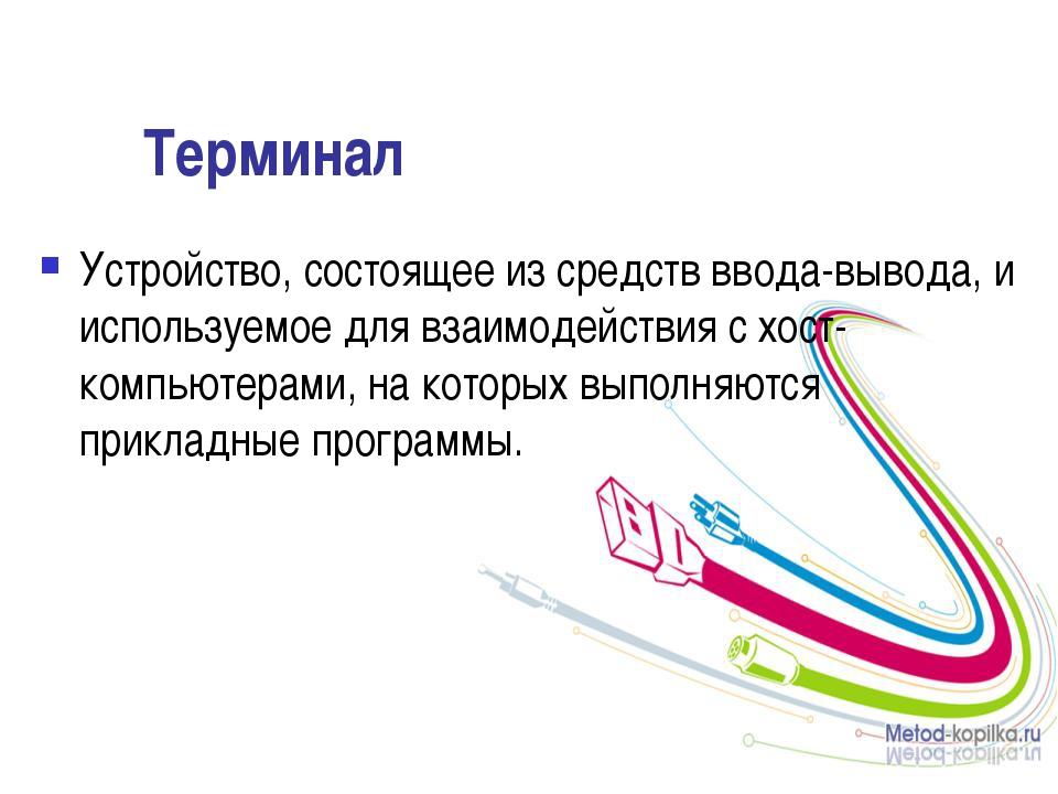 Терминал Устройство, состоящее из средств ввода-вывода, и используемое для вз...