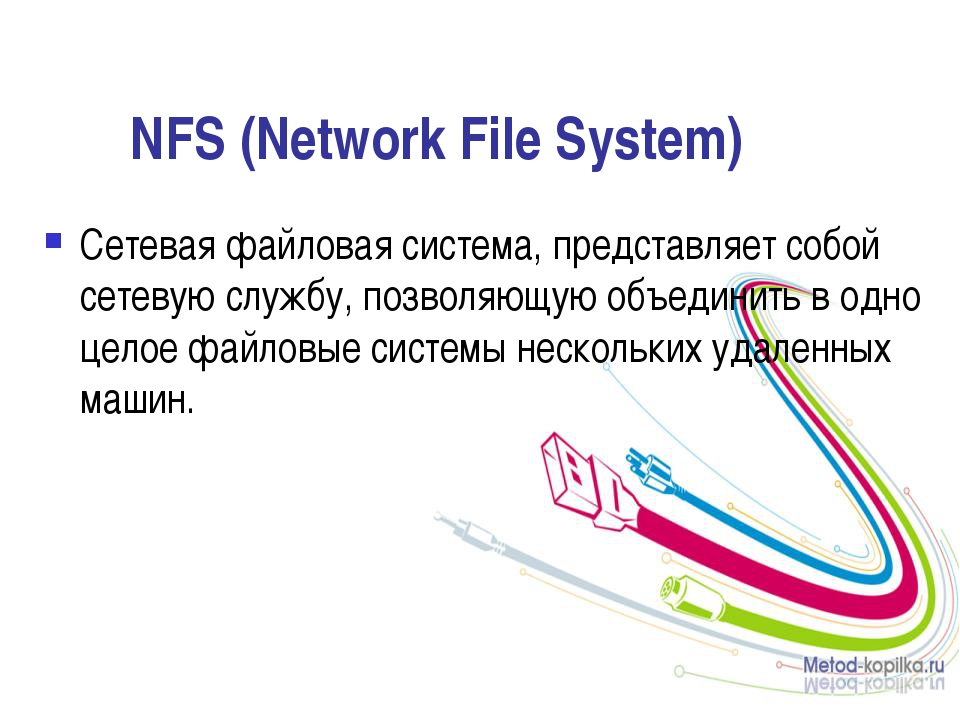 NFS (Network File System) Сетевая файловая система, представляет собой сетеву...