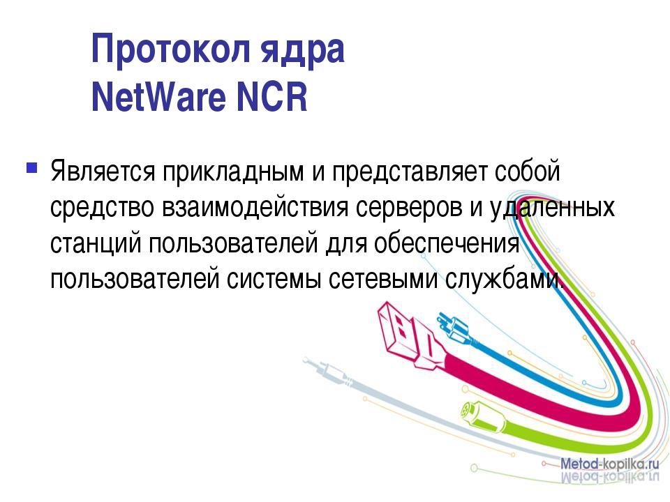 Протокол ядра NetWare NCR Является прикладным и представляет собой средство в...
