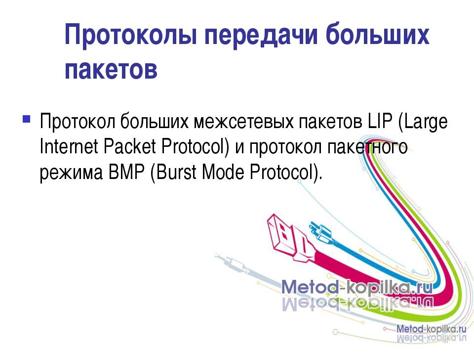 Протоколы передачи больших пакетов Протокол больших межсетевых пакетов LIP (L...