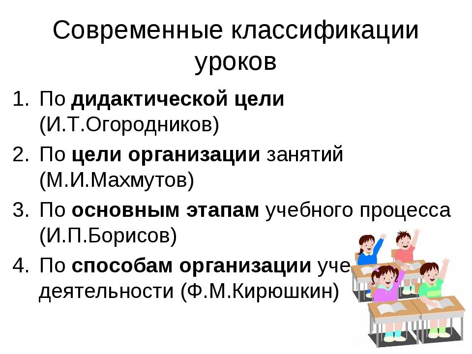 Современные классификации уроков По дидактической цели (И.Т.Огородников) По ц...