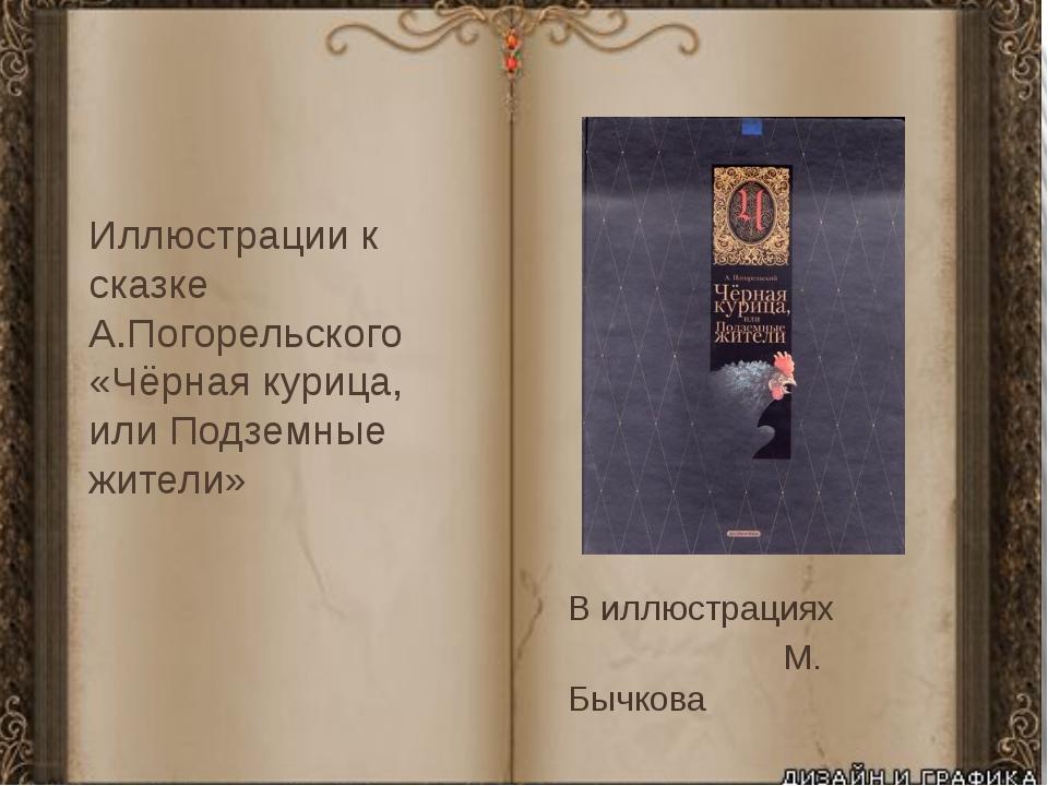 Иллюстрации к сказке А.Погорельского «Чёрная курица, или Подземные жители» В...