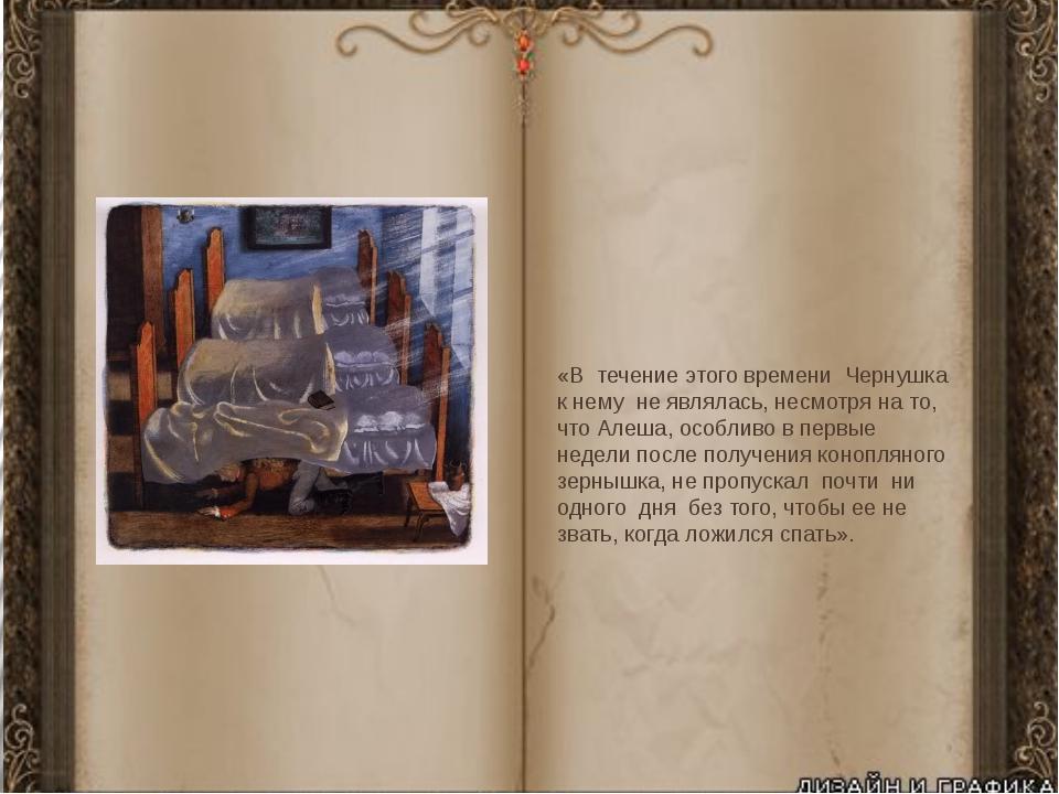 «В течение этого времени Чернушка к нему не являлась, несмотря на то, что Ал...