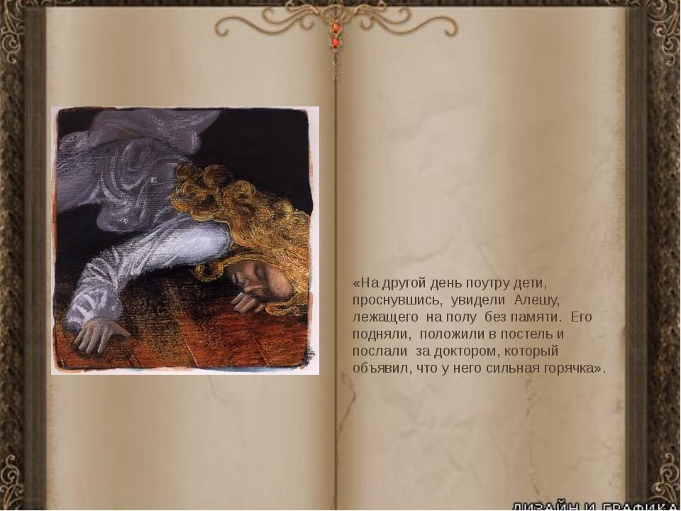 «На другой день поутру дети, проснувшись, увидели Алешу, лежащего на полу бе...