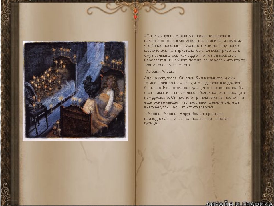 «Он взглянул на стоявшую подле него кровать, немного освещенную месячным сия...