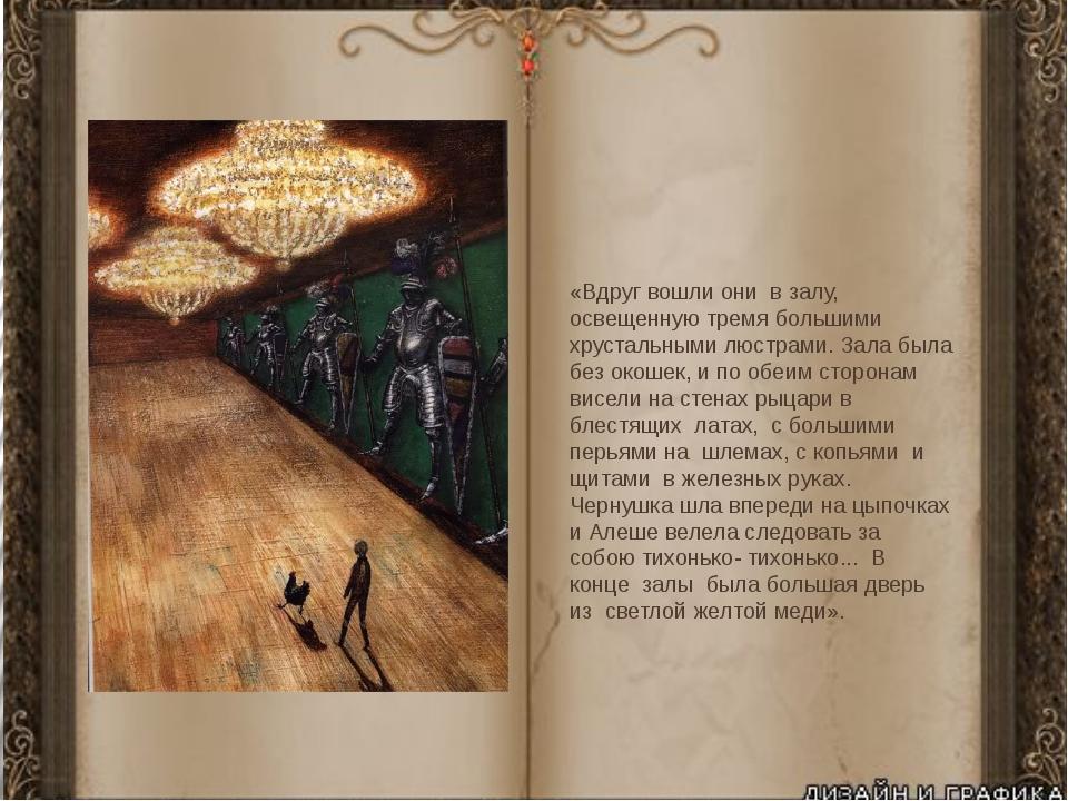 «Вдруг вошли они в залу, освещенную тремя большими хрустальными люстрами. За...