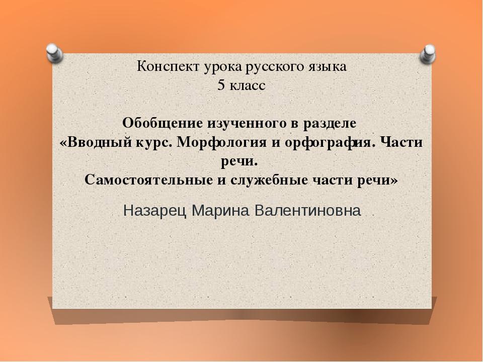 Конспект урока русского языка 5 класс Обобщение изученного в разделе «Вводный...